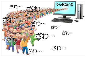 WEBサイト制作からの集客