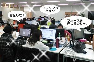 福岡ウェブ制作会社のオフィス